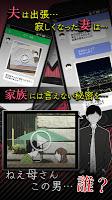 Screenshot 2: 浮気したら死んだ...【主婦編】〜リアル浮気体験恋愛ゲーム〜