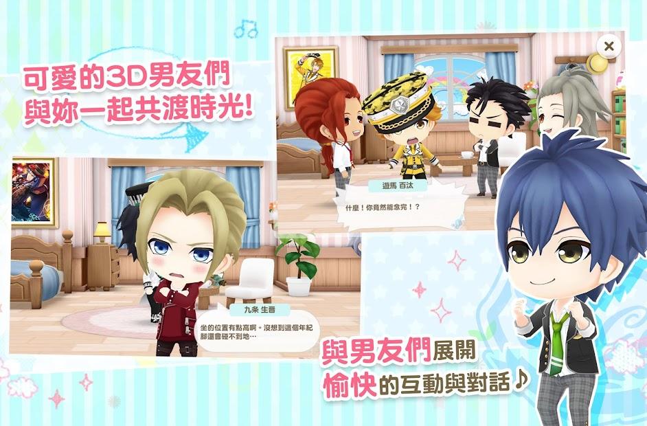 Screenshot 3: 學園男友(β) 閃光音符