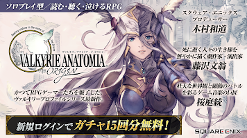 Screenshot 1: Valkyrie Anatomia -The Origin-