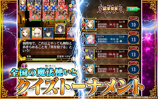Screenshot 3: Quiz RPG: World of Mystic Wiz | Japanese