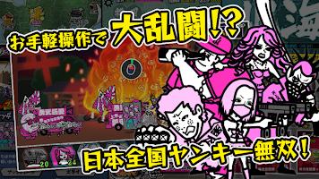 Screenshot 1: 単虎外伝ガチンコの虎 ヤンキー系ラインディフェンスゲーム