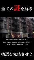 Screenshot 3: 謎解き〜残された遺書と亡者達〜脱出ゲーム風推理アドベンチャー