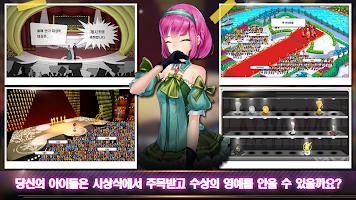 Screenshot 2: 아이돌 주식회사