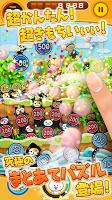 Screenshot 1: 球球貓戰爭