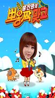 Screenshot 1: 홍진영의 뽀옹짝 맞고