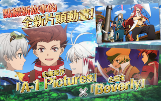 Screenshot 3: 時空幻境 群星傳奇 Tales of Asteria