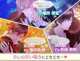 Screenshot 2: ボーイフレンド(仮)〜ボイス付きイケメン恋愛乙女ゲーム