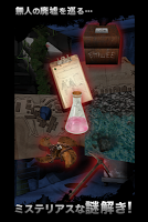 Screenshot 3: 脱出ゲーム 軍艦島からの脱出