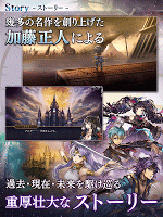 Screenshot 3: Another Eden: The Cat Beyond Time and Space | Japanese