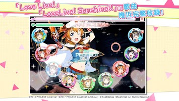 Screenshot 2: Love Live! School Idol Festival (zh-TW)