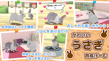 Screenshot 1: 兔子育成