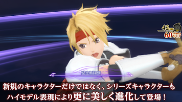 Screenshot 4: Tales of Crestoria | 日版