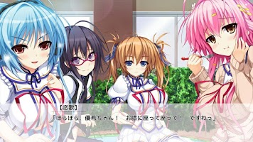 Screenshot 3: 恋愛リベンジ スマホ版