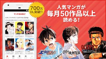 Screenshot 1: 漫畫BANG!