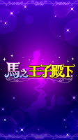Screenshot 1: Prince of Horse | Traditional Chinese