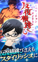 Screenshot 3: Haven't You Heard? I'm Sakamoto