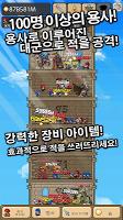 Screenshot 2: 용사의 탑