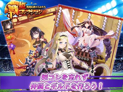 戦姫コレクション〜戦国乱舞の乙女たち〜