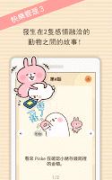 Screenshot 4: 家計簿~操作簡單又可愛的卡娜赫拉家計簿幫您節約~