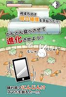 Screenshot 2: Is This Rabbit?