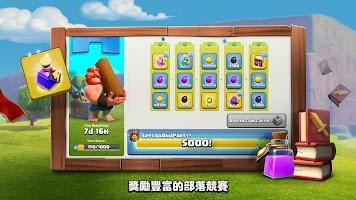 Screenshot 3: 部落衝突 (Clash of Clans)