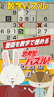 Screenshot 4: 紙兎ロぺパズル