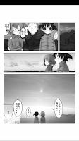 Screenshot 4: コミックアーススター