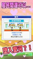 Screenshot 4: 住宅夢物語 (國際版)