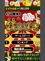 Screenshot 4: Zenisabaki