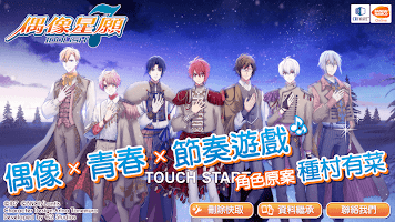 Screenshot 1: IDOLiSH7 (zh-TW)