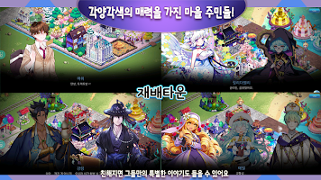 Screenshot 4: 栽培村莊 (韓版)