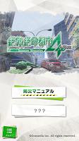 Screenshot 1: 絶体絶命都市防災マニュアル