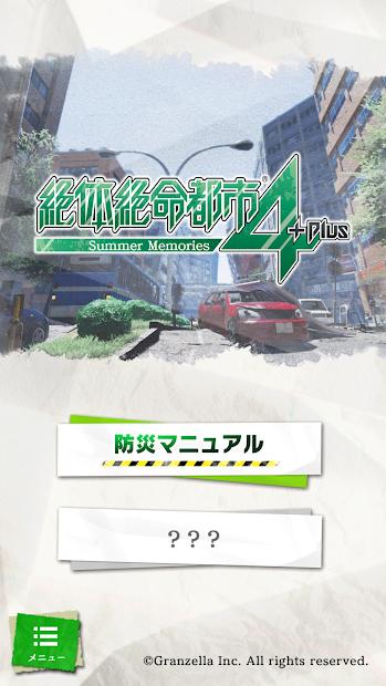 Screenshot 1: 絕體絕命都市防災手冊