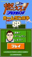 Screenshot 1: 燃えろ!!プロ野球 ホームラン競争 SP