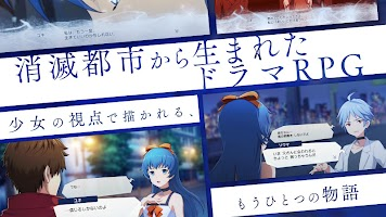 Screenshot 2: AFTERLOST - Shoumetsu Toshi