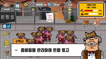 Screenshot 2: ZombieZooSayHo - 방치형 시뮬레이션 게임
