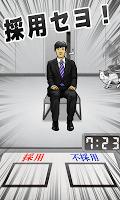 Screenshot 1: 採用セヨ!【キモい候補者を面接だ!】