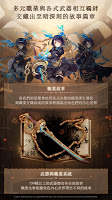 Screenshot 3: SINoALICE | Traditional Chinese
