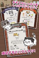 Screenshot 3: 可愛的貓咪軒