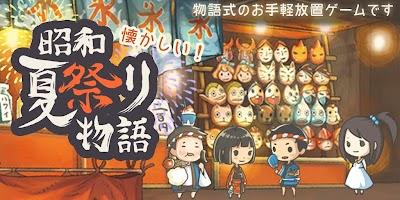Screenshot 1: 昭和夏季祭典物語~無法忘懷的那天所見的煙花~