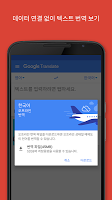 Screenshot 3: Google 번역