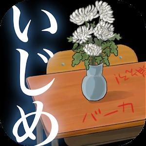 Icon: 幫幫我…在我的座位獻上菊花