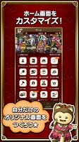 Screenshot 2: ドラゴンクエストⅩ 冒険者のおでかけ超便利ツール