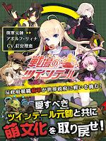 Screenshot 1: 萌戰雙馬尾 - 蘿莉之野望(日版)