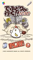 Screenshot 1: 胖雞要走了!!
