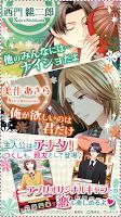 Screenshot 3: 花より男子~F4とファーストキス~