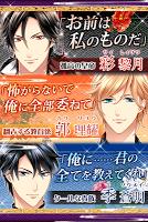 Screenshot 3: イケない後宮遊戯 恋愛ゲーム皇帝陛下と契約の花嫁