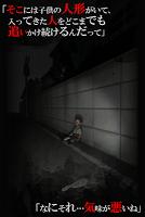 Screenshot 2: 呪いのホラーゲーム:友引道路