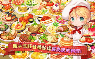 Screenshot 3: 萌萌餐廳 (國際版)