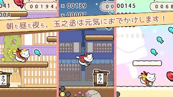 Screenshot 2: 玉之丞のおでかけ